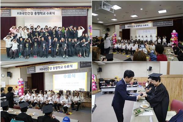 치매예방 'KB 국민건강 총명학교' 수료식